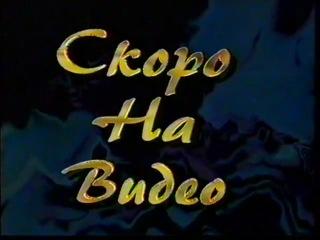 ������� �� VHS '����� �������' (1997) �� ����� �����